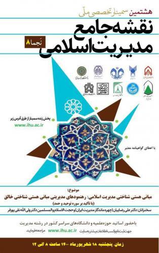 فراخوان هشتمین سمینار ملّی نقشه جامع مدیریت اسلامی (نجما 8)
