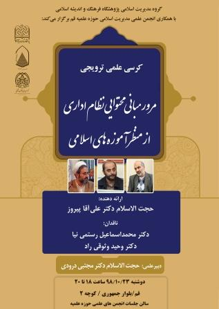 کرسی علمی ترویجی مرورمبانی محتوایی نظام اداری ازمنظرآموزه های اسلامی