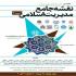 هفتمین سمینار تخصصی ملّی نقشه جامع مدیریت اسلامی