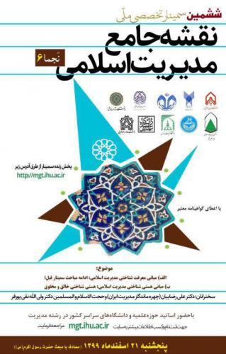 ششمین سمینار تخصصی ملّی نقشه جامع مدیریت اسلامی
