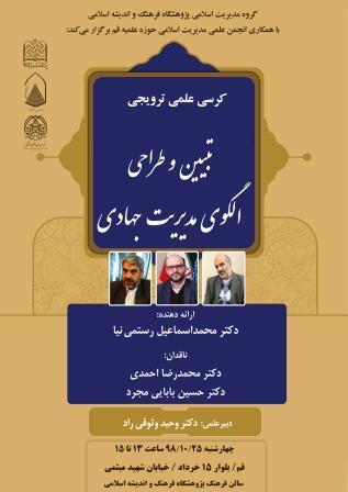کرسی ترویجی تبیین وطراحی الگوی مدیریت جهادی